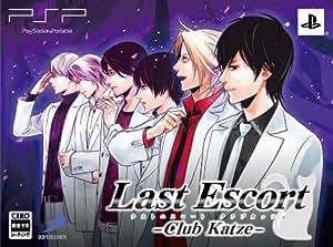 ラストエスコート -Club Katze-(限定版) - PSP