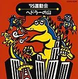 運動会用CD(2)ヘドラーの山