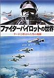 ファイターパイロットの世界―ターボと呼ばれた男の軌跡