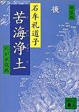 新装版 苦海浄土 (講談社文庫)(書籍/雑誌)