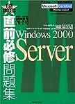 直前必修問題集 MCP/MCSE試験番号70‐215―Windows 2000 Server (Test success)