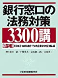 銀行窓口の法務対策3300講 追補―民法改正・会社法施行・その他主要法令改正対応編