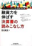融資力を伸ばす決算書の読みこなし方 (コミュニケーション力を高める法人融資の教科書 I)