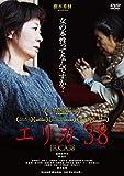 エリカ38[DVD]