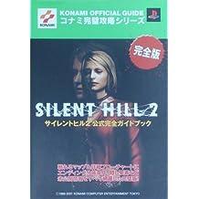 サイレントヒル2公式完全ガイドブック (コナミ完璧攻略シリーズ)