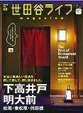 世田谷ライフマガジン NO.69 (エイムック 4344)