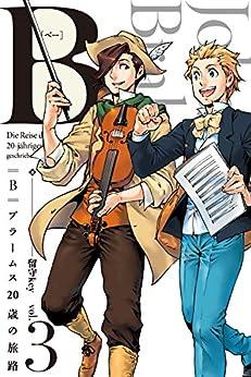 B(べー)ブラームス20歳の旅路 第01-03巻 [B Buramusu 20 sai no Tabiji vol 01-03]