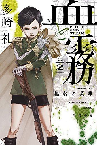 血と霧 2 無名の英雄 (ハヤカワ文庫JA)の詳細を見る