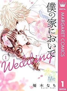 僕の家においで Wedding 1 (マーガレットコミックスDIGITAL)[Kindle版]