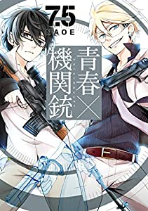 青春×機関銃 7.5巻 (デジタル版Gファンタジーコミックス)