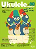 ウクレレ・マガジン Vol.8 (ACOUSTIC GUITAR MAGAZINE Presents)