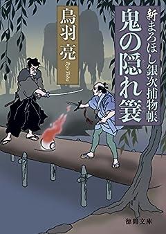 鬼の隠れ簔: 新まろほし銀次捕物帳 (徳間文庫 と 20-37 徳間時代小説文庫)
