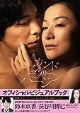 「セカンドバージン」 オフィシャルビジュアルブック (TOKYO NEWS MOOK 248号)
