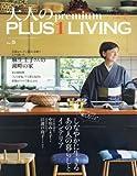 大人のpremium PLUS1 LIVING VOL.5 (別冊PLUS1 LIVING)