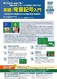 英語:発音記号入門 ~中学生のための基礎から分かる英語の発音と発音記号~[DVD番号 e79]