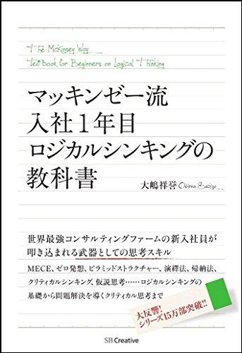 マッキンゼー流 入社1年目ロジカルシンキングの教科書の詳細を見る