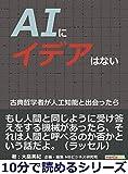 AIにイデアはない。古典哲学者が人工知能と出会ったら。10分で読めるシリーズ