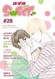 ルチルSWEET #28 [雑誌] (バーズコミックス ルチルコレクション)
