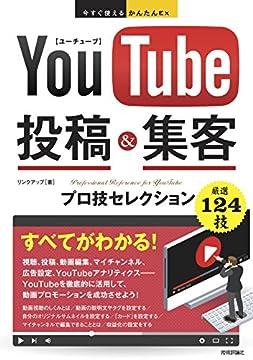 今すぐ使えるかんたんEx YouTube 投稿&集客 プロ技セレクションの書影