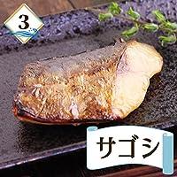 【4枚入】選べる5種類 特選西京漬 各種800円均一【約70g×4枚】 (サゴシ【4枚】)