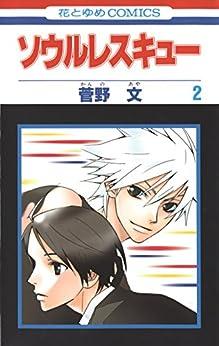 ソウルレスキュー 第01-02巻