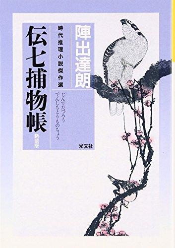 伝七捕物帳 (光文社時代小説文庫)の詳細を見る