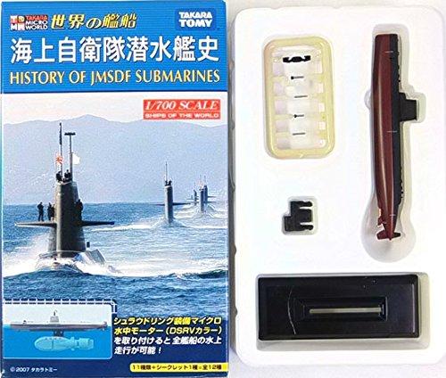 【3】 タカラ 1/700 世界の艦船 海上自衛隊潜水艦 はやしお型 1962年 単品