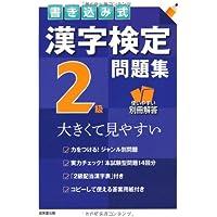 書き込み式 漢字検定2級問題集