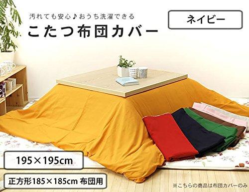 こたつ布団カバー 195cm×195cm 正方形185cm×185cm こたつ布団用 ネイビー