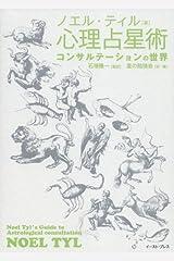 心理占星術コンサルテーションの世界 単行本(ソフトカバー)