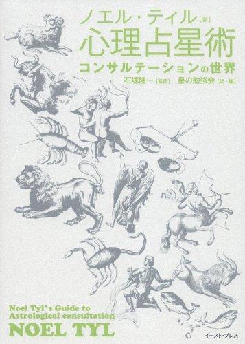 心理占星術コンサルテーションの世界
