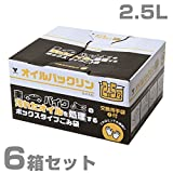 山善(YAMAZEN) オイルパックリン 廃油処理箱 (2.5L) 6箱セット OLP-2.5L*6