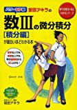 パワーUP版 坂田アキラの 数3の微分積分[積分編]が面白いほどわかる本 (数学が面白いほどわかるシリーズ)