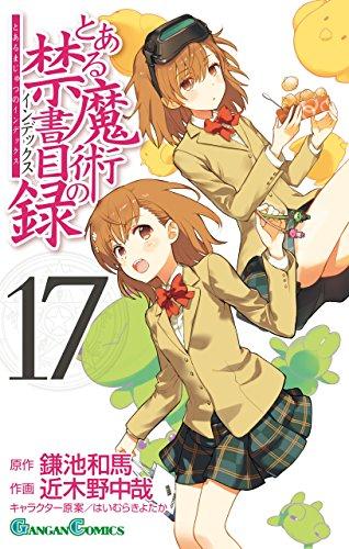 とある魔術の禁書目録 17巻 (デジタル版ガンガンコミックス)