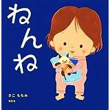 ねんね (講談社の幼児えほん)