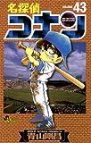 名探偵コナン(43) (少年サンデーコミックス)