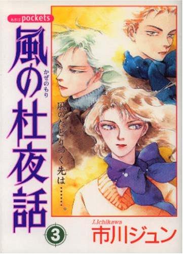 風の杜夜話 3 (あおばコミックス)の詳細を見る