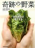 奇跡の野菜 ―永田農法は進化する