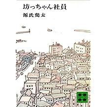坊っちゃん社員 (講談社文庫)
