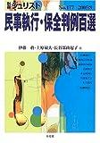 民事執行・保全判例百選 (別冊ジュリスト (No.177))