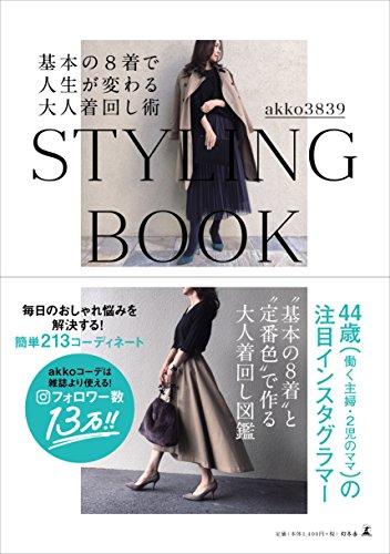 akko3839 styling book 基本の8着で人生が変わる大人着回し術の電子書籍・スキャンなら自炊の森-秋葉2号店