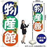 のぼり旗 物産館 YN-1564(三巻縫製 補強済み)