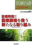 医療白書2009年度版