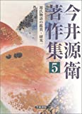 今井源衛著作集〈第5巻〉源氏物語の鑑賞・研究1