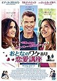 おとなのワケあり恋愛講座[DVD]
