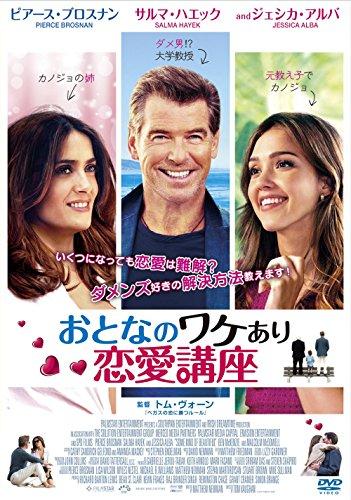 おとなのワケあり恋愛講座 [DVD]の詳細を見る