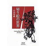 切り絵の世界―中国剪紙