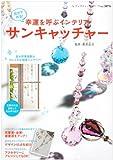 幸運を呼ぶインテリアサンキャッチャ- (レディブティックシリーズ no. 3076)