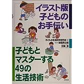 イラスト版 子どものお手伝い―子どもとマスターする49の生活技術