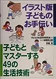 イラスト版 子どものお手伝い—子どもとマスターする49の生活技術